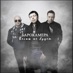 """Барокамера """"Весны не будет"""" 2012"""